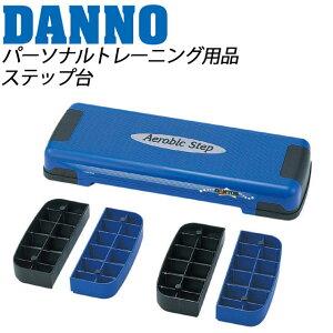 DANNO (ダンノ) フィットネス用品 D5500 ステップ台