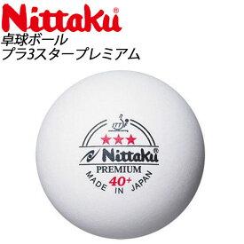 ニッタク 卓球ボール プラ3スタープレミアム 3個入 NB1300 Nittaku 3個入り4箱セット