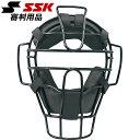 エスエスケイ 野球 審判用品 ソフトボール審判用軽量マスク(3・2・1号球対応)SSK UPSM310S ギア ベースボール