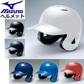 ミズノ 両耳付 打者用 ソフトボール用 ヘルメット 1DJHS101 MIZUNO ソフトボール しっかりガード ヒートプロテクション構造