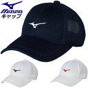 ミズノ アクセサリー ユニセックス キャップ 62JW8500 MIZUNO テニス 帽子