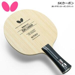 バタフライ 卓球 ラケット SK...