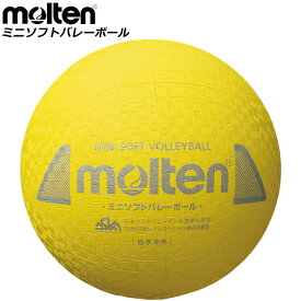 モルテン バレーボール ミニソフトバレーボール molten S2Y1200Y 球 小学校 中・低学年用