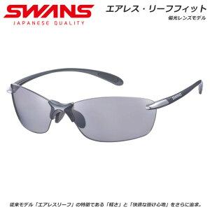 スワンズ サングラス 偏光レンズ エアレス リーフフィット セミハードケース 日本製 大人用 ノーズ調節 SWANS SALF0051
