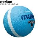 モルテン ドッジボール ソフトラインドッジボール molten SFD1SKL 1号球 球