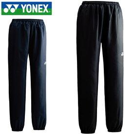ヨネックス サッカー ウインドパンツ JR ジュニアピステパンツ YONEX FW6004J トライアルパンツ ロングパンツ ジャージ ジュニア