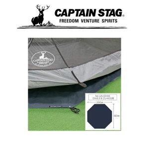 キャプテンスタッグ アウトドア キャンプ テントグランドシート UA-0046DX シート 収納バッグ付 防水性 丈夫 UA4528 CAPTAINSTAG