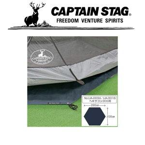キャプテンスタッグ アウトドア キャンプ テントグランド シート UA-0034ヘキサゴン 防水性 収納バッグ付 UA4526 CAPTAIN STAG