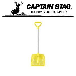 キャプテンスタッグ 子供用 アウトドア キャンプ 海 ジュニア スコップ カクガタ プラスチック UX0569 CAPTAIN STAG