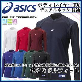 asics アシックス 野球 ベースボール ウェア シャツ・インナー BAB100 ボディレイヤーFX LS 長袖 DN デュアルネック トレーニング