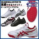 asics アシックス 野球 トレーニングシューズ SFT142 ビーミングラスター TR トレシュー ホワイト ブラック 高校野球 アップシューズ 練習