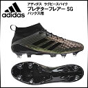 【ショッピングバッグプレゼント】adidas ラグビースパイク プレデターフレアー SG バックス用 キックのためのスイートスポットを拡大 BY2753 アディ...