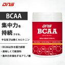 DNS アミノ酸 サプリメント BCAA パウダー ディーエヌエス 集中力 サプリ 粉末 200g