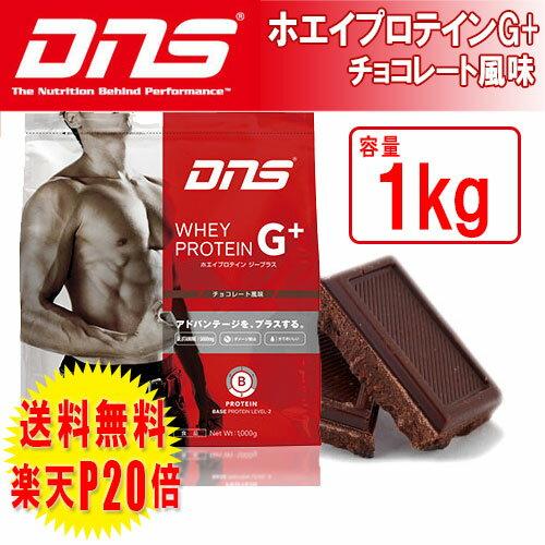 ☆【楽天ポイント20倍/送料無料/あす楽】DNS ホエイプロテイン G+ 1kg チョコレート 身体作りを効率的に行う為の第1歩がジープラスです WHEY PROTEIN 1000g