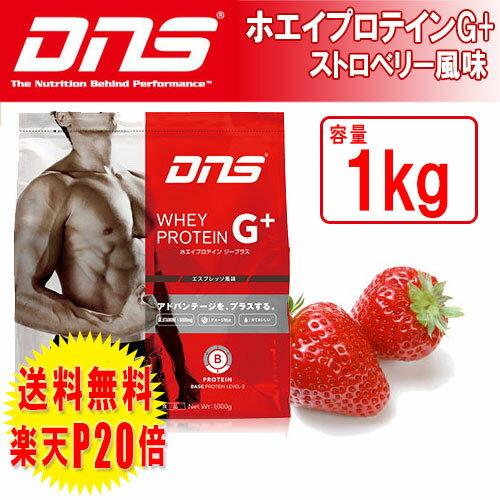 ☆【楽天ポイント20倍/送料無料/あす楽】DNS ホエイプロテイン G+ 1kg ストロベリー 運動後に最も早く身体に吸収できるグルタミン(ペプチド状態)になっています WHEY PROTEIN 1000g ジープラス