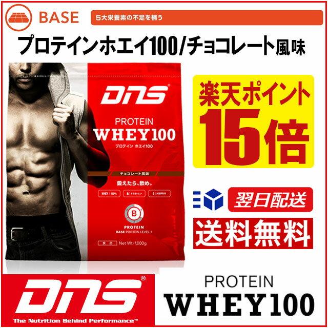 ☆ DNS プロテイン ホエイ100 1Kg チョコレート風味 最も多くの支持を集めるチョコフレーバーです。リニューアルされてよりリアルな風味になりました