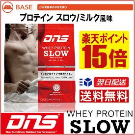 DNS プロテイン SLOW スロー 1kg ライトミルク風味 睡眠中の吸収速度を考えた筋肉作りへのアドバンテージ