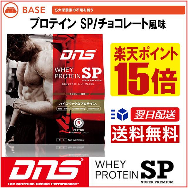 ☆ DNS スーパープレミアム 1kg チョコレート風味 SP