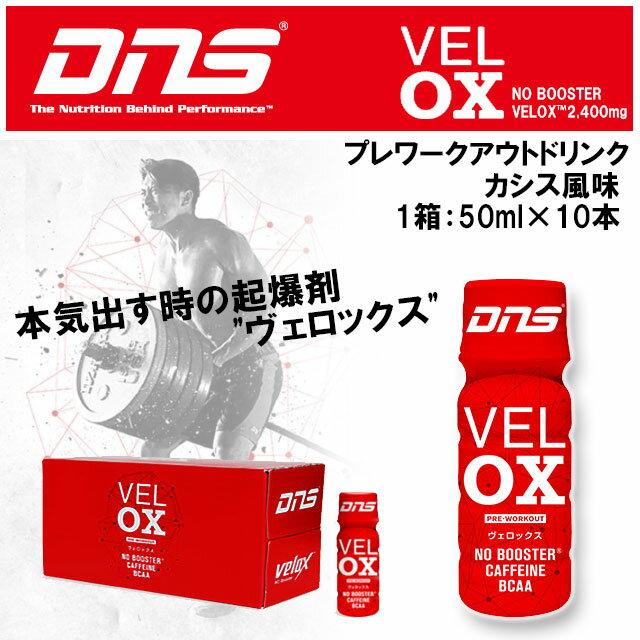 DNS VELOX 10本セット プレワークアウトドリンク カシス風味 NOブースター アルギニン シトルリン BCAA カフェイン配合 トレーニング前の必須アイテム 高重量筋力トレーニング