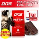 ☆ DNS プロテイン ホエイ100 1Kg チョコレート風味 アスリートに求められるたんぱく質の摂取を第一に考えた高品質プ…
