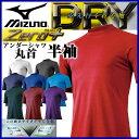 MIZUNO ミズノ 野球 ウェア シャツ・インナー 12JA5P30 ゼロプラス 丸首 半袖 アンダーシャツ 練習着 トレシャツ ショ…