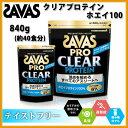 SAVAS ザバス プロテイン・サプリメント CJ1308 ザバスプロ クリアプロテイン ホエイ100 840g 約40食分 テイストフリー