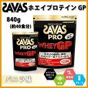 ☆ SAVAS ザバス プロテイン プロ ホエイプロテインGP バニラ味 粉末 840gバッグ 約40食分 ボディーメイク CJ7348