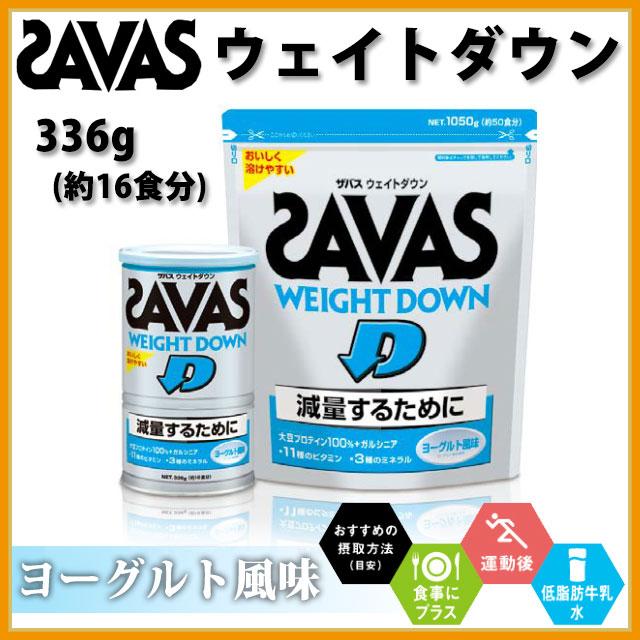 SAVAS ザバス プロテイン・サプリメント CZ7045 ザバス ウェイトダウン 336g 約16食分 ヨーグルト風味