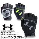 アンダーアーマー クールスイッチフラックス トレーニンググローブ メンズ用 1290823 ウエイトトレーニングにマストな手袋です 高重量を扱う方は必須です
