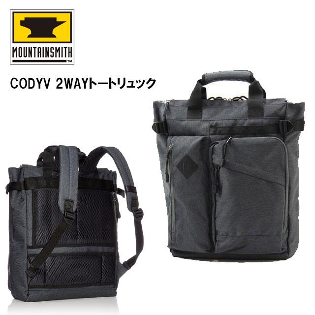 マウンテンスミス CODYV 2WAY トートリュック ビジネスリュック バッグ B4サイズ対応 ノートパソコン13インチ対応 撥水加工 グレー Mountainsmith 6539512 Z