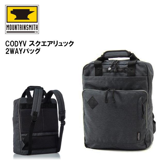 マウンテンスミス CODYV 2WAY スクエアリュック ビジネスリュック バッグ B4サイズ対応 撥水加工 グレー Mountainsmith 6539612 Z