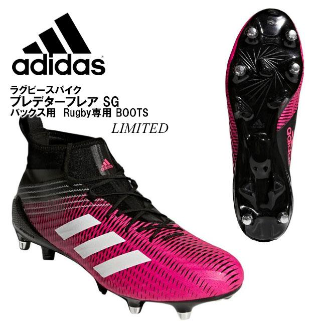 adidas ラグビースパイク プレデターフレア SG バックス用 2018セブンス大会使用モデル ピンク Rugby専用 BOOTS CM7461 アディダス