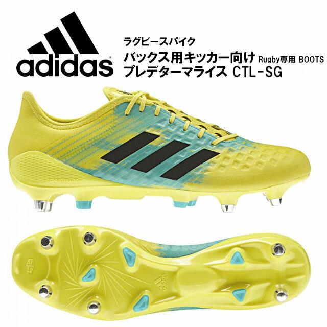 adidas ラグビースパイク プレデターマライス CTL-SG バックス用キッカー向け Rugby専用 BOOTS 新ローカットインナーソックス構造を採用 AC7724 アディダス 2018