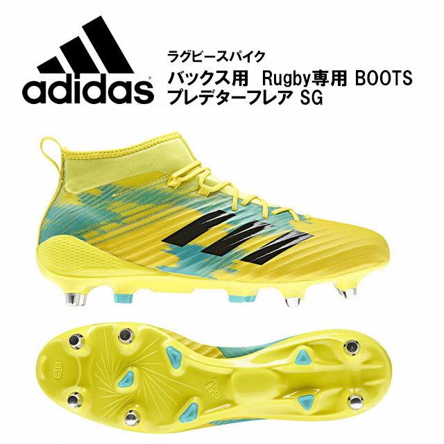 adidas ラグビースパイク プレデターフレア SG バックス用 Rugby専用 BOOTS 新構造のシームレス構造によりグリップ力アップ AC7731 アディダス 2018