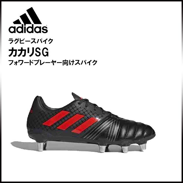 adidas ラグビースパイク カカリSG フォワードプレーヤー用 耐久性が高くフィット感の良い一足です Rugby専用 BOOTS ライトブラウン CM7444 アディダス 2018