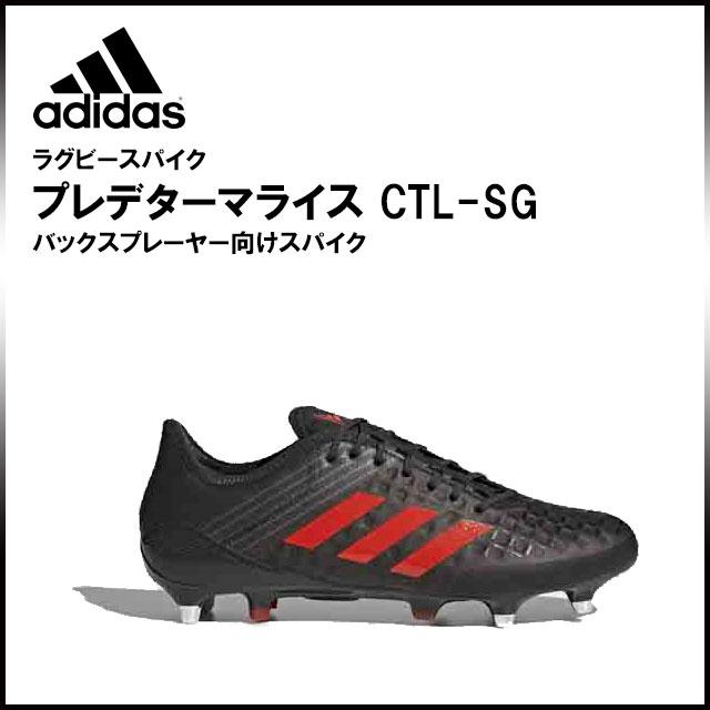 adidas ラグビースパイク プレデターマライス CTL-SG バックス用キッカー向け 新ローカットインナーソックス構造を採用 Rugby専用 BOOTS キックのためのスイートスポットを拡大 ライトブラウン CM7451 アディダス 2018