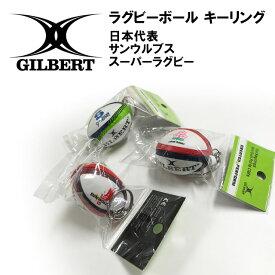 ☆ GILBERT/ギルバート キーリング ラグビーボール 日本代表 サンウルブス スーパーラグビーモデル GB-9258 GB-9262 GB-9257 キーホルダー