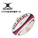 ☆ GILBERT/ギルバート 日本代表レプリカボール 5号球 GB-9301