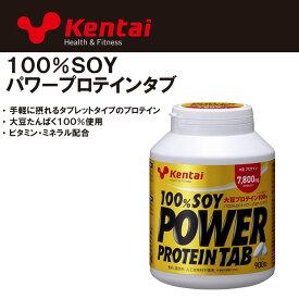 Kentai ケンタイ 100%SOYパワープロテインタブ 900粒 新コンセプトファイバー入り大豆プロテイン たんぱく質の補給が手軽にできるプロテインタブレット ビタミン・ミネラル配合 K1401