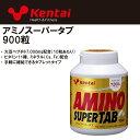 Kentai ケンタイ アミノスーパータブ 900粒 いつでもどこでも手軽にアミノ酸補給ができるタブレットタイプ 20粒あたり…