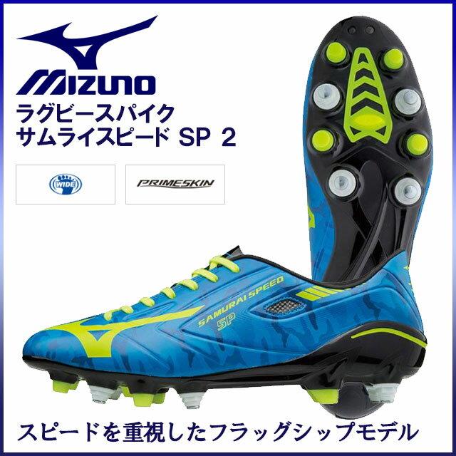 MIZUNO ラグビースパイク サムライスピード SP 2 R1GA1710 ミズノ スピードを重視したフラッグシップモデル ブルー×イエロー