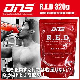 DNS R.E.D レボリューショナリー エネルギードリンク レッド 320g 大容量 10L分 粉末タイプ スポーツドリンク 運動中の水分・エネルギー・ミネラル補給に最適 レッド