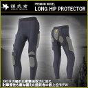 鎧武者 ヨロイムシャ YOROIMUSHA ロングヒップパッド プロテクター PREMIUM MODEL スノーボード/スキー XRD®の優れた衝撃吸収...