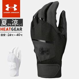 ☆ネコポス アンダーアーマー メンズ 野球 UA クリーンアップ VIII ステルス バッティンググローブ 手袋 打者用 両手用 (ペア売り) 高校野球対応 ヒートギア UNDER ARMOUR 1354255