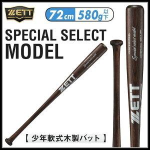 ZETT ゼット 野球 バット BWT75572 軟式木製バット ジュニア スペシャルセレクトモデル ライトブラック/ブラック 72cm 少年用