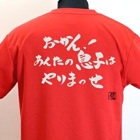 【ラグビーTシャツ】おかん!あんたの息子はポリTシャツ 【おかん!あんたの息子はやりまっせ】 練習着 ラグビー トレーニング 吸水速乾