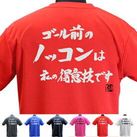 ラグビー Tシャツ ゴール前のノッコン ポリT シャツ 練習着 トレーニング 吸水速乾