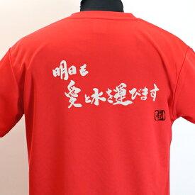 【ラグビー Tシャツ】明日も愛と水を ポリTシャツ 練習着 ラグビー トレーニング 吸水速乾
