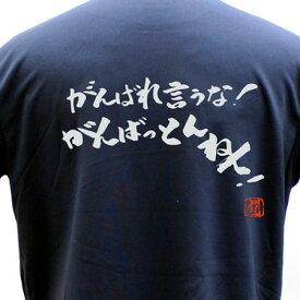【ラグビー Tシャツ】がんばれ言うな ポリTシャツ 練習着 【がんばれ言うな!がんばっとんねん!】 ラグビー トレーニング 吸水速乾