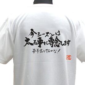 【ラグビーTシャツ】今シーズンはポリTシャツ 練習着 【今シーズンは太る事に専念します 毎年言うてるがな!】 ラグビー トレーニング 吸水速乾